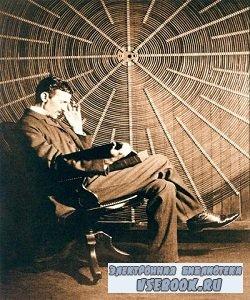 Никола Тесла - Утраченные изобретения