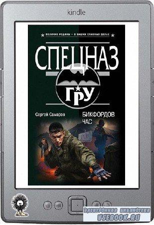 Самаров Сергей - Бикфордов час