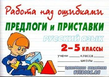 Работа над ошибками. Предлоги и приставки. Русский язык. 2-5 классы.