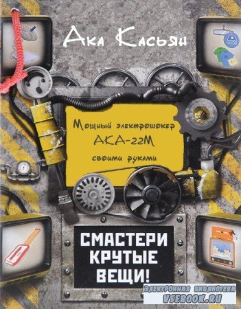 Ака Касьян - Мощный электрошокер АКА-22М своими руками
