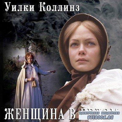 Коллинз Уилки - Женщина в белом (Аудиокнига)