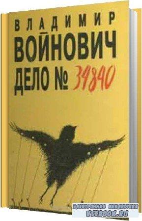 Владимир Войнович. Дело № 34840 (Аудиокнига)