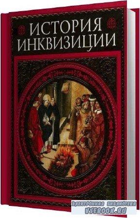 Иосиф Григулевич. История инквизиции XIII-XX веков (Аудиокнига)
