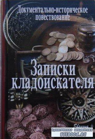 В. Иванов-Смоленский - Записки кладоискателя. Документально-историческое повествование
