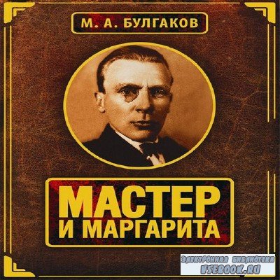 Булгаков Михаил - Мастер и Маргарита (Аудиокнига), читает Ургант А.