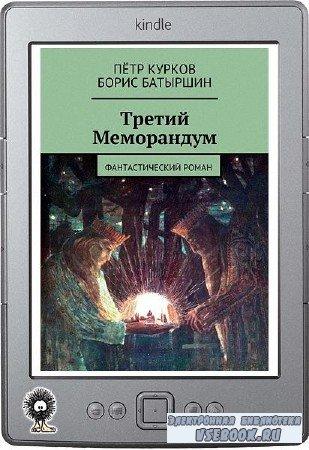 Батыршин Борис, Курков Пётр - Третий Меморандум