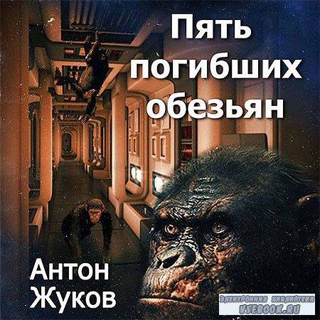 Жуков Антон - Пять погибших обезьян  (Аудиокнига)