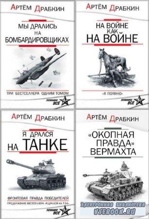 """Артем Драбкин - Серия """"Артем Драбкин. Только бестселлеры!"""" (6 книг)"""