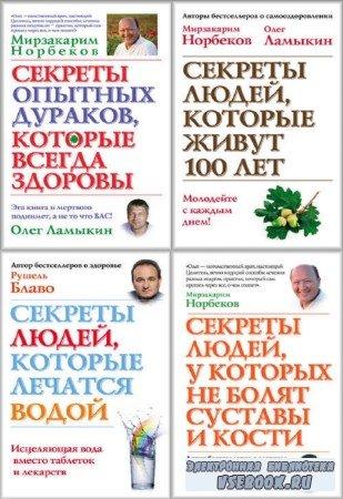 """коллектив - Серия """"Секреты людей"""" (4 книги)"""