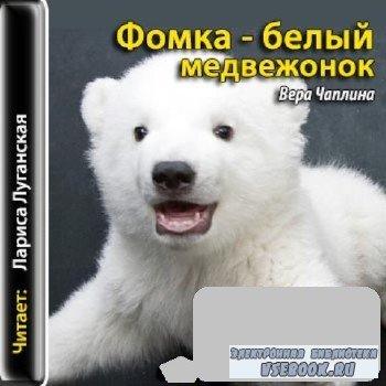 Чаплина  В.-   Фомка - белый медвежонок  (аудиокнига)