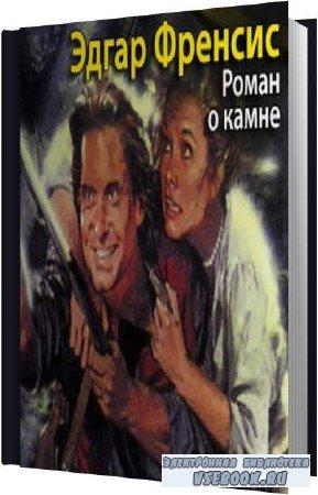 Эдгар Френсис. Роман о камне (Аудиокнига)