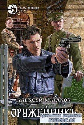 Алексей  Кулаков  -  Оружейник  (Аудиокнига)  читает  Олег Воля