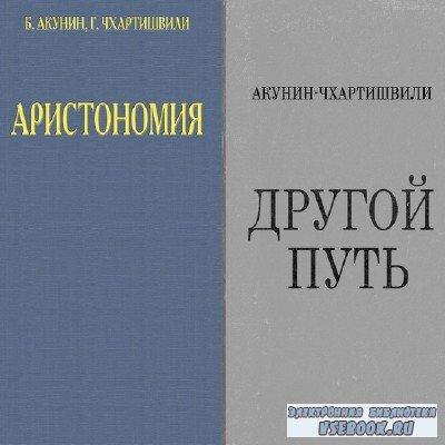 Акунин Борис - Семейная сага (дилогия) (Аудиокнига) m4b