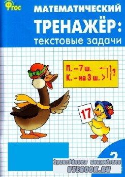 Давыдкина Л. М., Мокрушина О.А. -  Математический тренажер: Текстовые задачи. 2 класс.