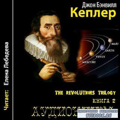 Бэнвилл Джон - Кеплер (Аудиокнига)