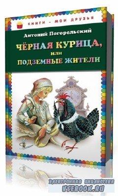 Антоний   Погорельский  -  Черная курица, или Подземные жители  (Аудиокнига ...