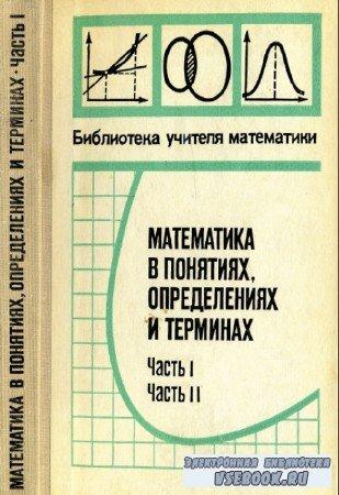 Олег Мантуров - Математика в понятиях, определениях и терминах. В 2-х частях