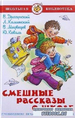 Виктор  Драгунский  -  Смешные рассказы о школе   (Аудиокнига)  читает  Мос ...