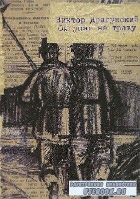 Виктор  Драгунский  -  Он упал на траву  (Аудиокнига)  читает  Илья Ильин