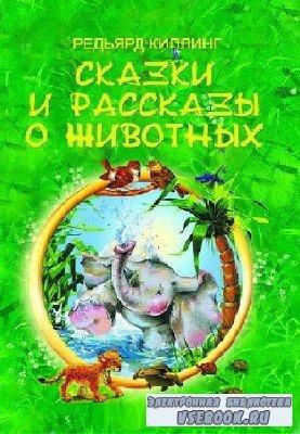 Редьярд  Киплинг  -  Сказки и рассказы о животных  (Аудиокнига)  читает  А. ...