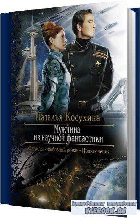 Наталья Косухина. Мужчина из научной фантастики (Аудиокнига)