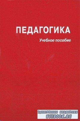 Коллектив  - Педагогика (Под редакцией Ю. К. Бабанского) (Аудиокнига)