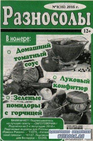 Разносолы №1 2016