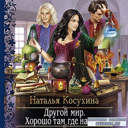 Косухина Наталья - Другой мир. Хорошо там, где нас нет  (Аудиокнига)