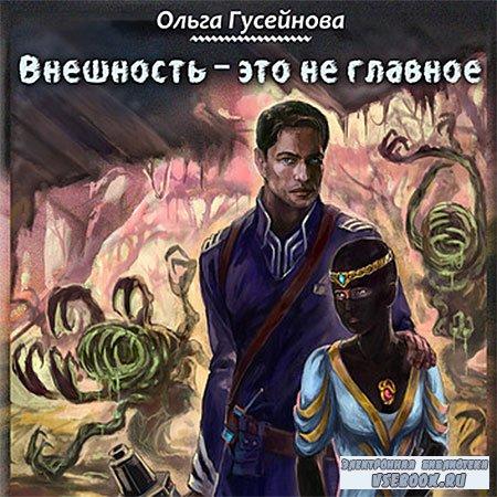 Гусейнова Ольга - Внешность это не главное  (Аудиокнига)