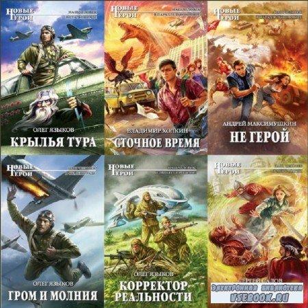 коллектив - Новые Герои. Сборник (123 книги) + Коллекция