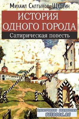 Салтыков-Щедрин Михаил - История одного города (Аудиокнига)