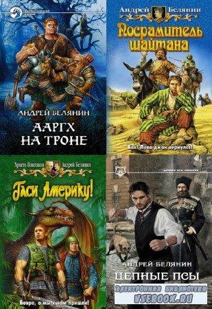 Андрей Белянин - Андрей Белянин. Собрание сочинений (90 книг)