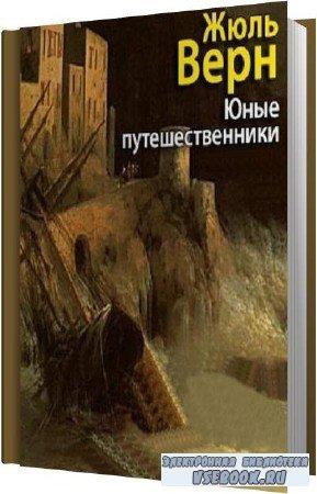 Жюль Верн. Юные путешественники (Аудиокнига)