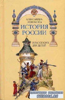 Александра  Ишимова  -  История России в рассказах для детей  (Аудиокнига)  ...