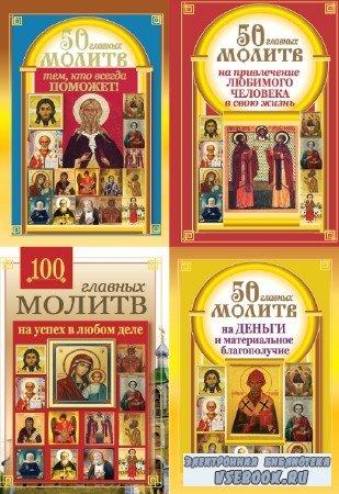 """коллектив - Серия """"Попросите, и дано будет!"""" (5 книг)"""