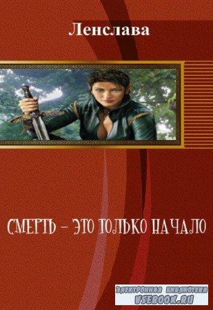 Ленслава - Смерть - это только начало