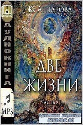 Антарова Конкордия - Две жизни, том 2 (Аудиокнига)