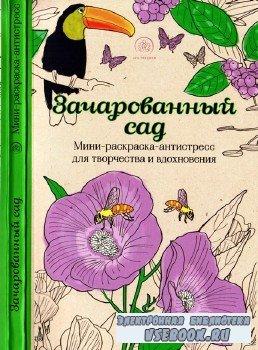 Полбенникова А. (сост.)-  Мини-раскраска-антистресс. Зачарованный сад