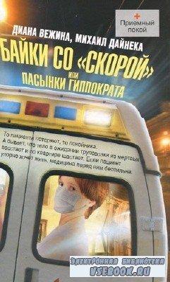 Михаил  Дайнека  -  Пасынки Гиппократа  (Аудиокнига)  читает  Корнилова Татьяна