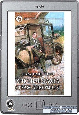 Корн Владимир - Кристиан Флойд. Страж Либерилля