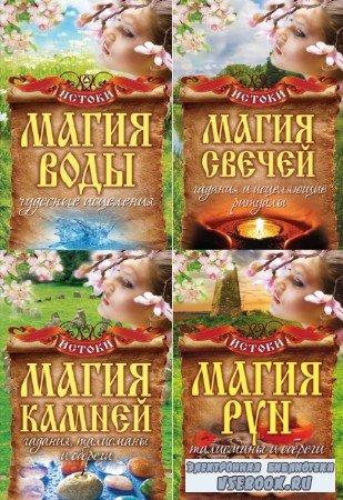 "коллектив - Серия ""Истоки"" (5 книг)"