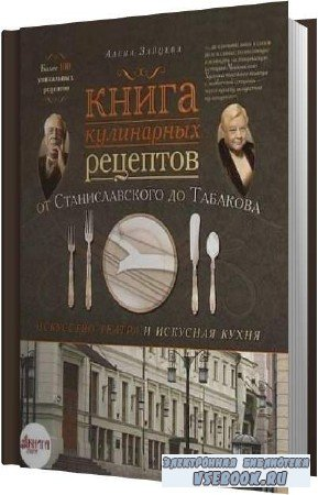 Алёна Зайцева. Книга кулинарных рецептов от Станиславского до Табакова (Аудиокнига)