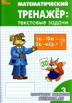 Давыдкина Л. М., Мокрушина О.А. - Математический тренажер: Текстовые задачи ...