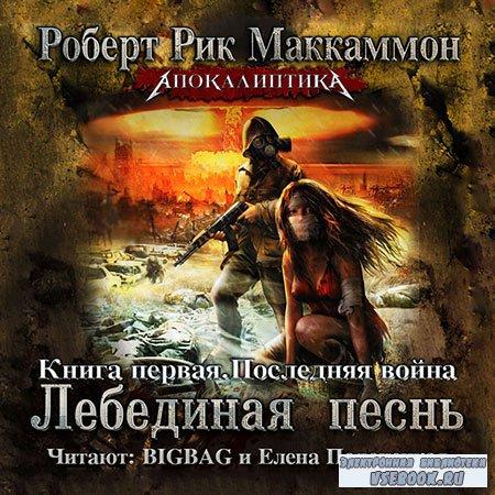 Маккаммон Роберт - Лебединая песнь. Том 1. Последняя война  (Аудиокнига)