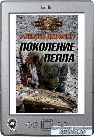 Доронин Алексей - Поколение пепла (сборник)