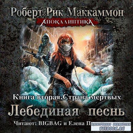 Маккаммон Роберт - Лебединая песнь. Том 2. Страна мертвых  (Аудиокнига)