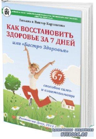 В. Картавенко, Т. Картавенко - Как восстановить здоровье за 7 дней