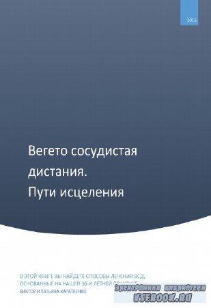 Татьяна Картавенко, Виктор Картавенко - Вегетососудистая дистония. Пути исцеления