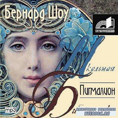 Шоу Бернард - Пигмалион (Аудиокнига)