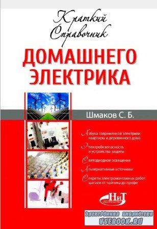 С.Б. Шмаков - Краткий справочник домашнего электрика
